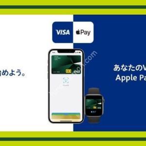Visa 「Visaのタッチ決済」を「Apple Pay」で利用すると最大20%還元!!