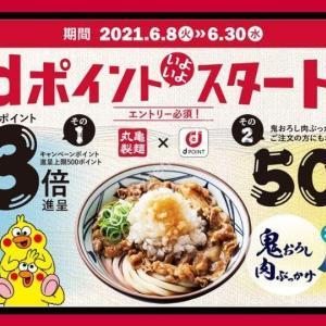 全国の「丸亀製麺」で「dポイント」の取り扱い開始 3倍キャンペーンも同時スタート