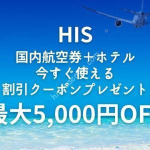 HIS 夏休み、秋の連休は「早割5,000円引き」「ANA限定3,000円引き」のクーポンで