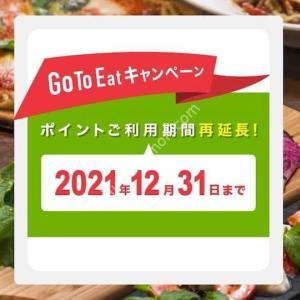 「Go To Eat」 各社ポイントの有効期限を12月までに延長