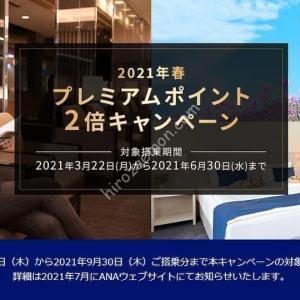 ANA 「プレミアムポイント2倍キャンペーン」を9月30日まで延長