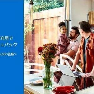AMEX Amazon プライムデーも対象 3,000円以上購入で600円がキャッシュバック