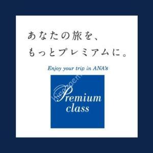 ANA SFC修行「プレミアムクラス」へのアップグレードはお得なのか