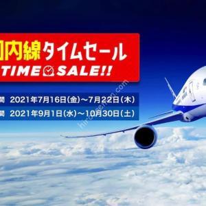 ANA 11、12月の国内線タイムセール開始 羽田-那覇のPP単価は8円台