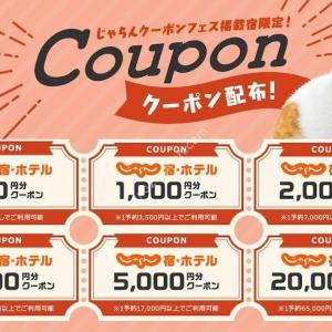 じゃらん 「最大20,000円OFFのクーポンフェス」7月28日10時からクーポンを配布開始
