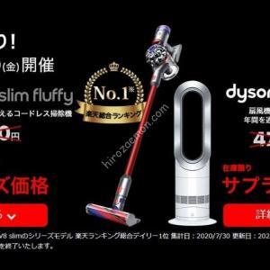 楽天市場 2日間限りのサプライズデー「dysonの掃除機と扇風機」がサプライズ価格で販売