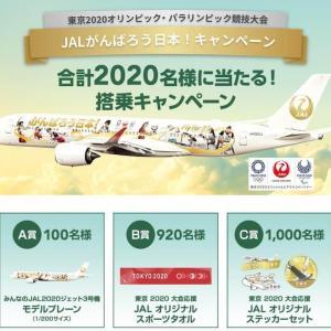 史上初の金の鶴丸「みんなのJAL2020ジェット3号機モデルプレーン」が当たる キャンペーン