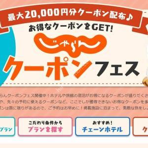 じゃらん 「最大20,000円OFFのクーポンフェス」8月5日10時からクーポンを配布開始