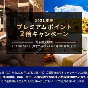 ANA 2021年夏「プレミアムポイント2倍キャンペーン」を11月末まで延長 沖縄は対象外