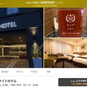 Yahoo!トラベルのタイムセールで大人1人あたり千円ちょっとで宿泊できるホテル