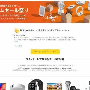 Amazon 「タイムセール祭り」スタート Fire TV Stick 4Kが50%OFF等