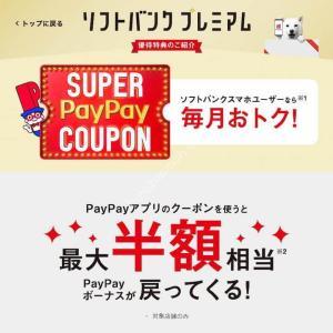 「超PayPay祭」スタート ソフトバンクユーザーはクーポンで最大半額に