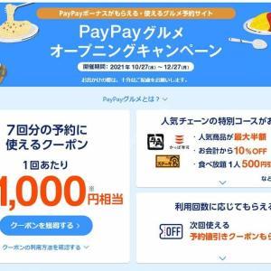 PayPayグルメのオープニングキャンペーンがスタート 計4,000円分のクーポンが配布