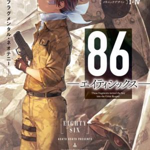 86―エイティシックス―Ep.10 ―フラグメンタル・ネオテニー 感想