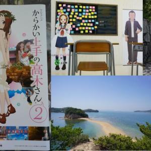からかい上手の高木さん聖地を探訪(小豆島)