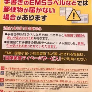 韓国へEMSを送る☺︎マイページ登録など。
