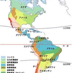 世界の国々②:北米(アメリカ合衆国・カナダ)/中南米(ブラジル・アルゼンチン等)―「中学受験+塾なし」の勉強法!