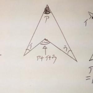 角度1:等しい角度3つと角度の性質3つ―「中学受験+塾なし」の勉強法!