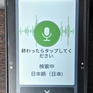 【コスパ最強ナビサイコン?】 BRYTON RIDER750 その2 ナビ編