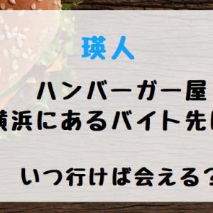 瑛人ハンバーガー屋横浜にあるバイト先は?いつ行けば会える?