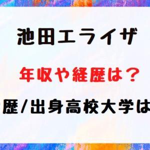 池田エライザの年収や経歴は?学歴/出身高校大学は?