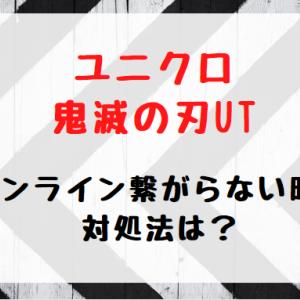 【ユニクロ鬼滅の刃UT】オンライン繋がらない時の対処法は?