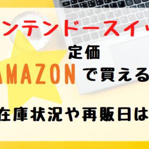 ニンテンドースイッチ定価Amazonで買える?在庫状況や再販日は?