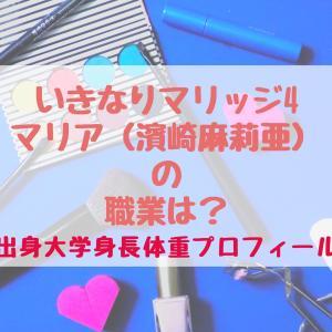 いきなりマリッジ4マリア/濱崎麻莉亜の職業は?出身大学身長体重プロフィール