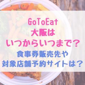 GoToEat大阪はいつからいつまで?食事券販売先や対象店舗予約サイトは?
