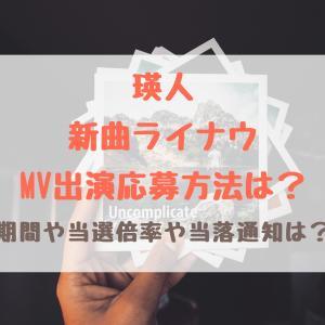 瑛人新曲ライナウMV出演応募方法は?期間や当選倍率や当落通知は?