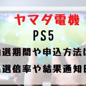 ヤマダ電機PS5抽選期間や申込方法は?当選倍率や結果通知日!