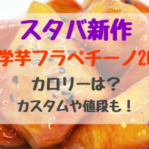 スタバ新作大学芋フラペチーノ2020のカロリーは?カスタムや値段も!