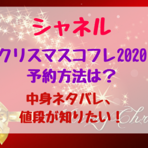 シャネルクリスマスコフレ2020予約方法は?中身ネタバレ、値段が知りたい!