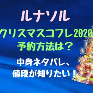 ルナソルクリスマスコフレ2020予約方法は?中身ネタバレ、値段が知りたい!
