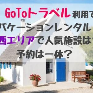 GoToトラベル利用でバケーションレンタル関西エリアで人気施設は?予約は一休?