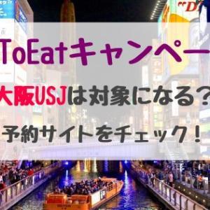 GoToEatキャンペーン大阪USJは対象になる?予約サイトをチェック!