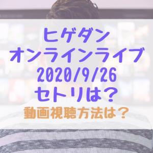 ヒゲダンオンラインライブ2020/9/26セトリは?動画視聴方法は?