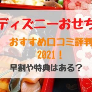 ディズニーおせちおすすめ口コミ評判2021!早割や特典はある?