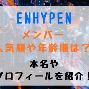 ENHYPENメンバー人気順や年齢順は?本名やプロフィールを紹介!