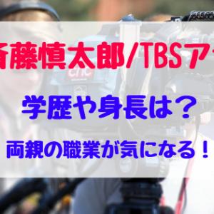 斎藤慎太郎/TBSアナの学歴や身長は?両親の職業が気になる!