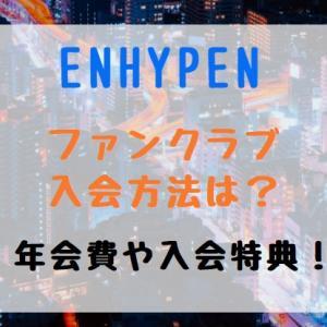 ENHYPENファンクラブ入会方法は?年会費や入会特典!