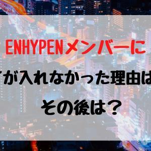 ENHYPENメンバーにケイ/ILANDが入れなかった理由は?その後は?