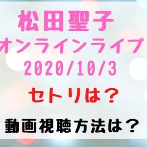 松田聖子オンラインライブ2020/10/3セトリは?動画視聴方法は?
