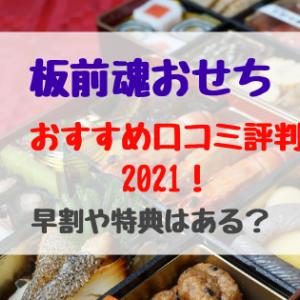 板前魂おせちおすすめ口コミ評判2021!早割や特典はある?