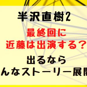 半沢直樹2最終回に近藤は出演する?出るならどんなストーリー展開?