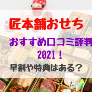 匠本舗おせちおすすめ口コミ評判2021!早割や特典はある?