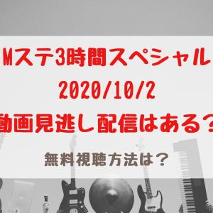 Mステ3時間スペシャル2020/10/2動画見逃し配信はある?無料視聴方法は?