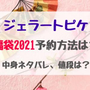 ジェラートピケ福袋2021予約方法は?中身ネタバレ、値段が知りたい!
