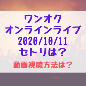 ワンオクオンラインライブ2020/10/11セトリは?動画視聴方法は?