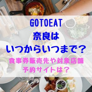 GoToEat奈良はいつからいつまで?食事券販売先や対象店舗予約サイトは?